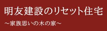 明友建設のリセット住宅~家族思いの木の家~