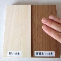 床材の比較