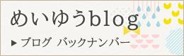 明友建設のブログバックナンバー