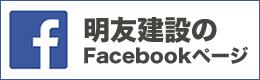 明友建設facebookページ
