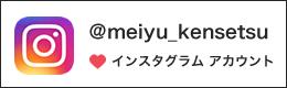 明友建設のinstagramアカウント