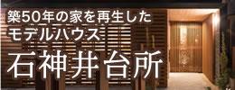 モデルハウス石神井台所