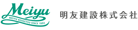 明友建設株式会社