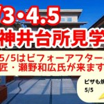 5/3・4・5 石神井台所見学会