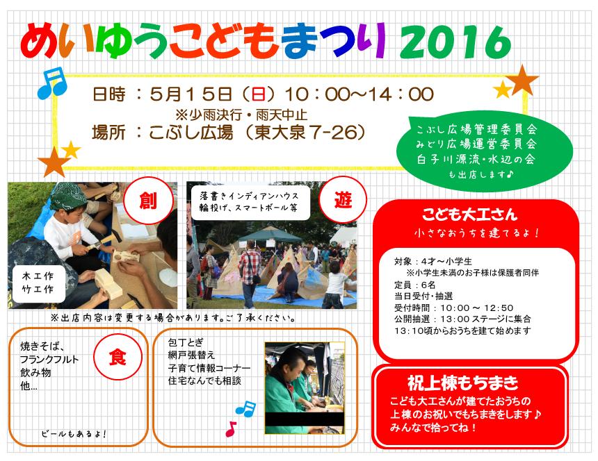 matsuri2016new
